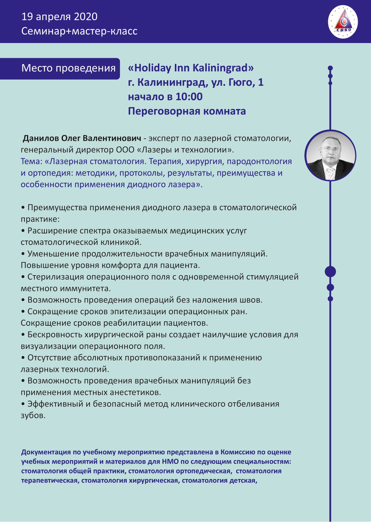 Программа конференции 18-19 апреля