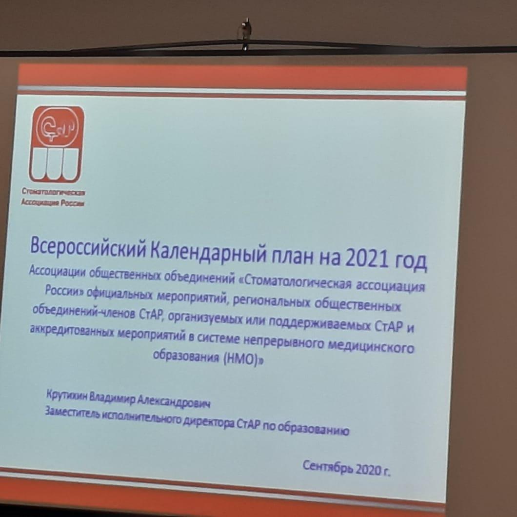 21-23 сентября Всероссийская научно-практическая конференция СтАР