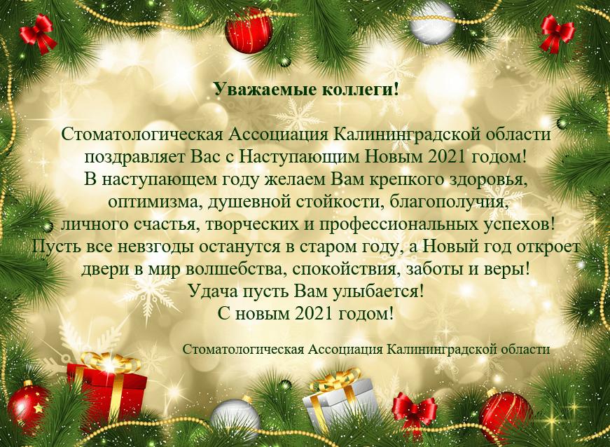 Стоматологическая Ассоциация Калининградской области поздравляет Вас с Наступающим Новым годом!