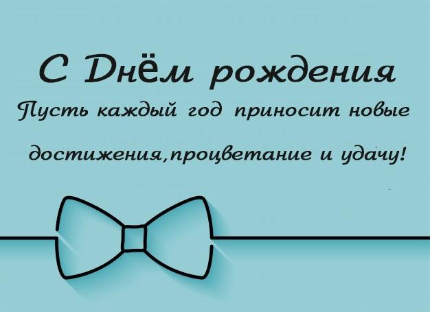 Поздравляем с Днем Рождения Вадима Сергеевича Чику!